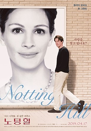 영화 <노팅 힐> 포스터