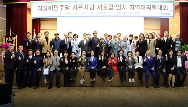 더불어민주당 서울시당 서초갑 임시 지역대의원대회 3월 30일 열린 이날 행사에는 250여 명의 당원과 지지자가 참석했다. (이정근 위원장/오른쪽에서 일곱번째)