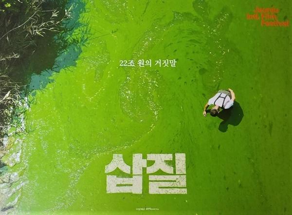 <오마이뉴스> 김병기 기자가 연출한 영화 '삽질'이 전주국제영화제에서 8일 상영을 남겨놓고 있다. 올해 정식 개봉된다.