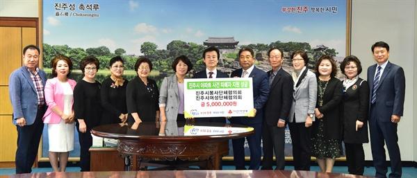 진주시봉사단체협의회와 진주시여성단체협의회는 5월 7일 진주시에 성금을 기탁했다.