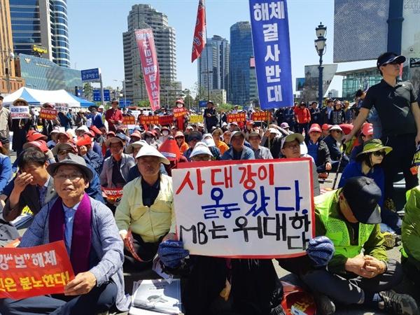 지난 2일 서울역 광장에서 열린 '4대강 보 해체 반대 대정부 투쟁 제1차 범국민대회'에 등장한 피켓.