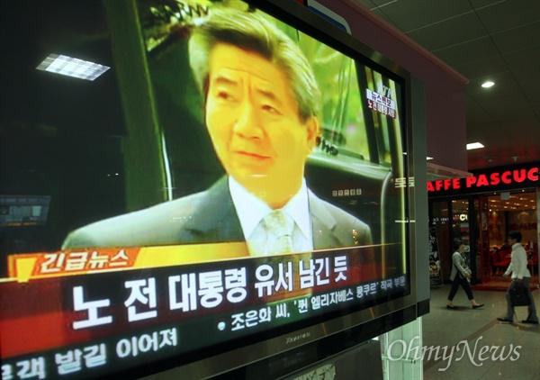 노무현 전 대통령이 사망한 것으로 확인된 가운데 23일 오전 서울역 대합실에 설치된 TV 모니터를 통해 노 전 대통령 사망 관련뉴스가 나오고 있다.