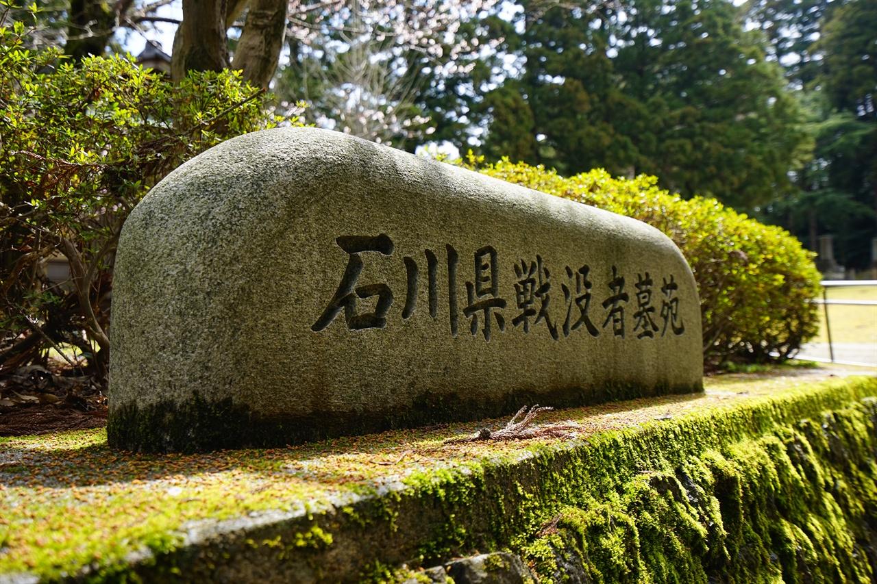 이시카와현 전몰자 묘원 입구