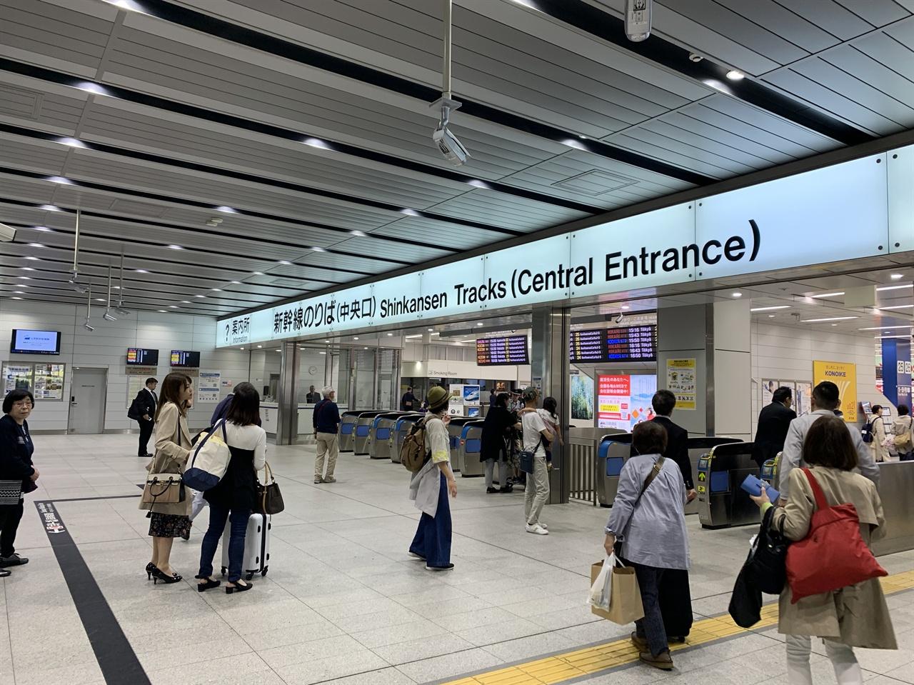 구라시키로 가기 위해 먼저 신오사카 역에서 오카야마로 가는 신칸센을 타야 한다.