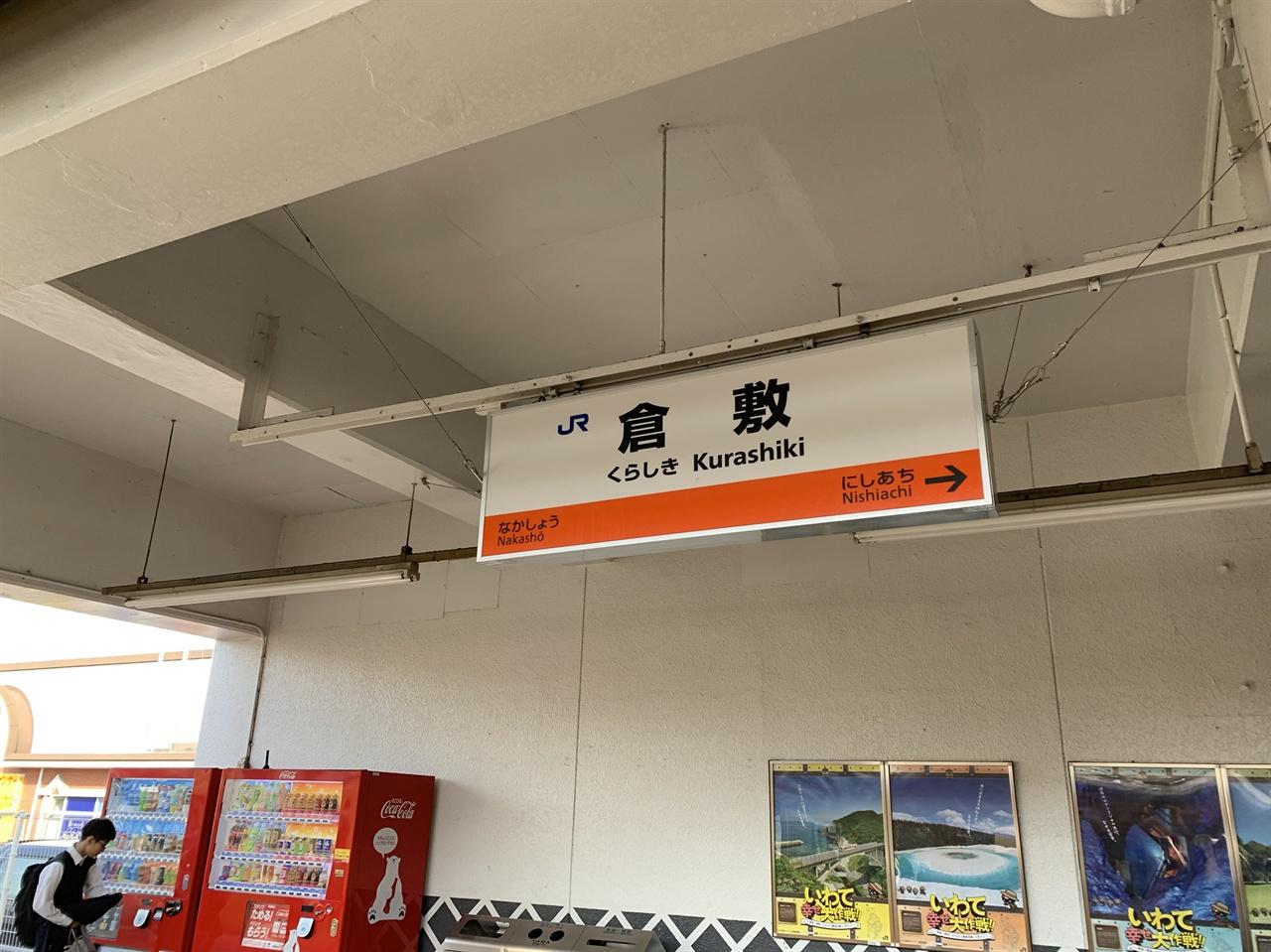 오카야마에서 JR 노선으로 갈아타고 구라시키까지 이동한다.