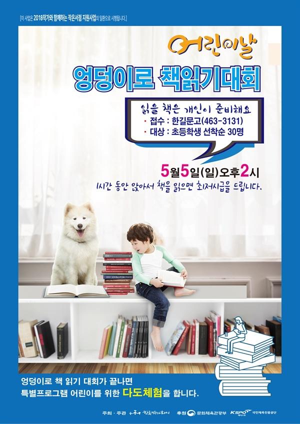 한길문고 어린이날 특별 프로그램 엉덩이로 책 읽기 대회