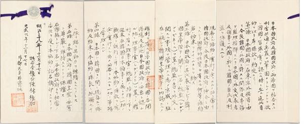 일본 아시아 역사자료센터에서 살펴본 을사조약 문서입니다. 조약서 제목이나 최고 통치자의 사인이나 비준이 없습니다.