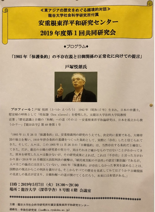 류코쿠대학 안중근 동양평화연구센터  도츠카 선생님 초청강연을 알리는 포스터입니다.