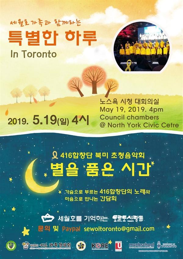 토론토 포스터 토론토 행사 포스터