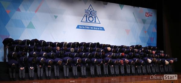 Mnet <프로듀스 X 101> 제작발표회에서 연습생들이 인사를 하고 있다.
