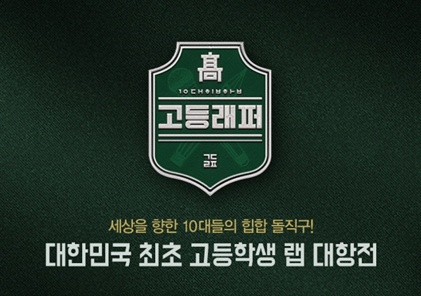 Mnet <고등래퍼>는 과거 논란 출연자에 대한 원칙없는 대응으로 비난을 사기도 했다.