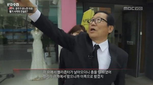 7일 오후 방송된 < PD수첩 > '2019 광주가 분노하는 이유'의 한 장면