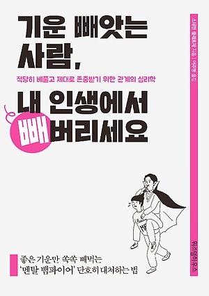 『기운 빼앗는 사람, 내 인생에서 빼버리세요』, 스테판 클레르제 지음, 이주영 옮김, 위즈덤하우스(2019)