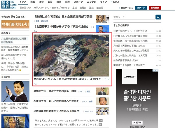 190502 산케이신문 홈페이지 (붉은박스: 레이와 시대에 되살아나는 도요토미의 오사카성)