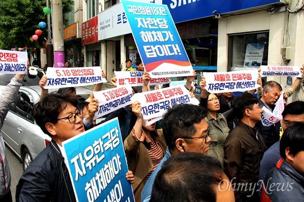 '민생투쟁 대장정'에 나선 자유한국당 황교안 대표가 5월 8일 오후 창원마산 부림시장을 찾은 가운데, 적폐청산과민주사회건설 경남운동본부는 손팻말을 들고 구호를 외치며 '그림자 시위'를 벌였다.