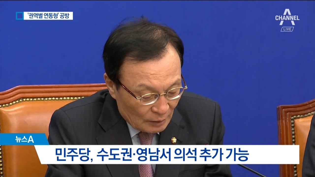 선거제 개편이 민주당에 유리한 듯 설명한 채널A <뉴스A>(3/17)
