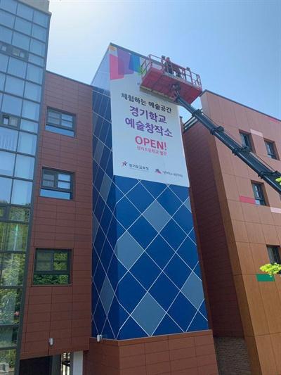 경기학교예술창작소 개관.