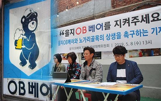 서울미래유산, 백년가게로 지정된 40년된 노포 '을지OB베어'가 현재 임대인과 명도소송 중이다.