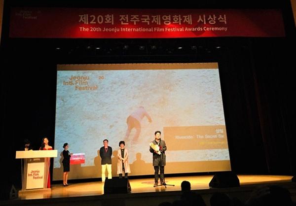 8일 오후 한국전통문화전당에서 열린 전주영화제에서 다큐멘터리상을 수상한 삽질 김병기 감독이 수상 소감을 밝히고 있다.