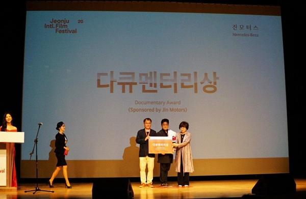 8일 저녁 전주 한국전통문화전당에서 열린 전주국제영화제 시상식에서 다큐멘터리상을 수상한 <삽질>