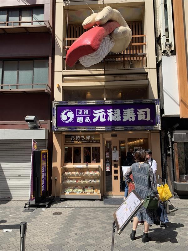 도톤보리 내 겐로쿠 스시의 모습