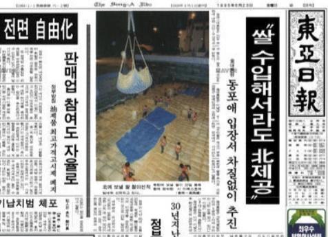 995년 6월 23일자 <동아일보>.