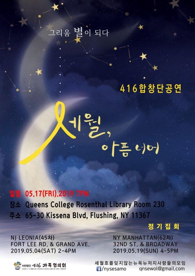 416 합창단 뉴욕 공연