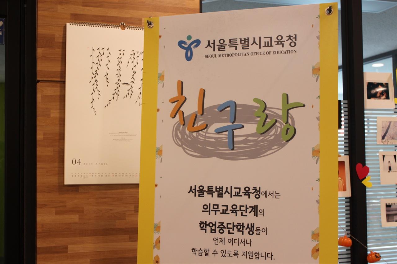 서울시교육청에서 운영하는 모든 학교 밖 청소년을 환영하는 '친구랑'
