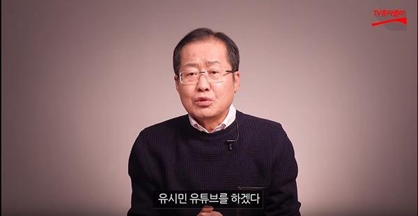 정권교체 이후 자유한국당 지지 성향의 채널들이 매우 활발하게 움직이고 있다. 'TV홍카콜라' 채널을 운영중인 홍준표 전 대표가 대표적이다