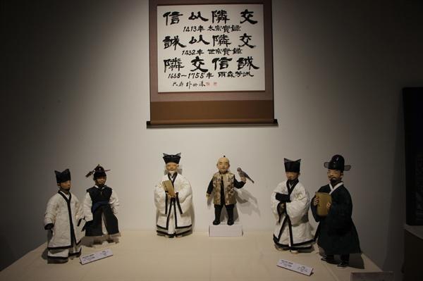 조선과 일본의 외교교섭 실무자 인형