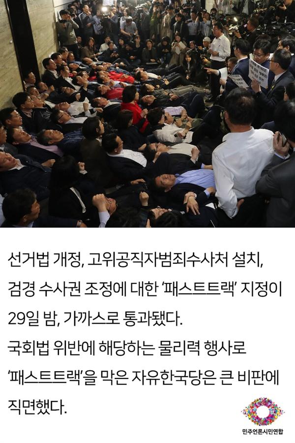 민주언론시민연합의 신문 모니터 보고서 기반으로 제작한 카드뉴스입니다.