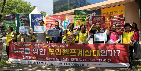 이마트 대전둔산점 앞 기자회견 참석자들 무분별한 무인셀프계산대 확대를 비판하고 있다.