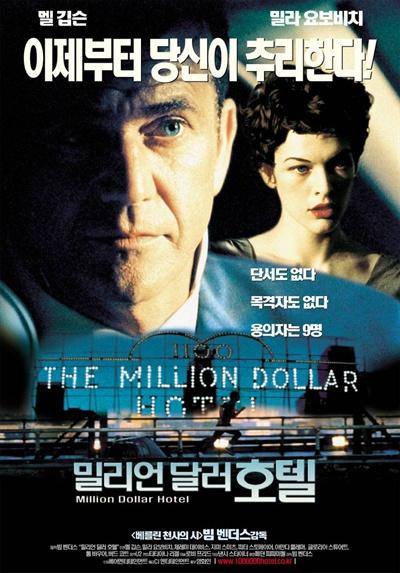 영화 <밀리언 달러 호텔> 포스터