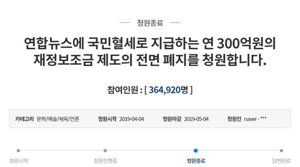 36만명 넘게 참여한 연합뉴스 국가보조금 폐지 청원(5/4)
