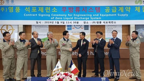 영풍석포제련소는 9일 세계적 수처리업체인 수에즈와 무방류시스템 공급계약을 체결했다.