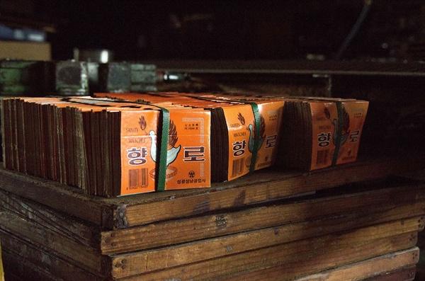 2013년에 성광성냥(경북 의성), 2017년 기린표 성냥(경남 김해)이 차례로 문을 닫으면서 성냥의 국내생산은 종지부를 찍었다. 의성 성광성냥 공장에서.