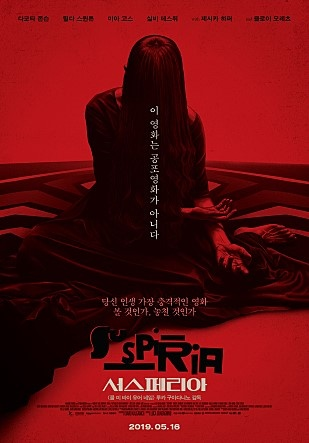 <서스페리아> 포스터