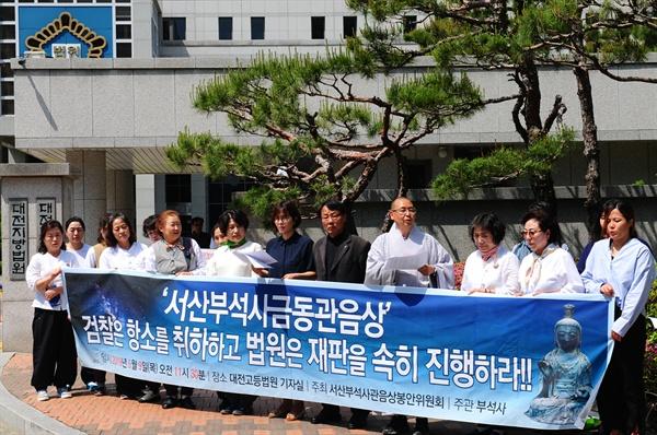 서산부석사금동관세음보살좌상제자리봉안위원회와 부석사 신도들이 9일 오후 2시, 대전고등법원 앞에서 '서산 부석사 금동관세음보살좌상 조속한 재판 촉구 기자회견'을 개최했다.