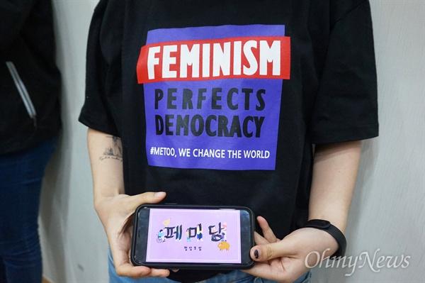 지난 8일 서울 광화문에서 페미당 창당모임 활동가들을 만났다.
