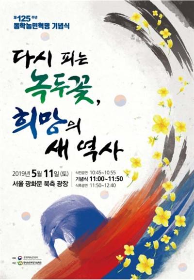 동학농민혁명 기념식 포스터