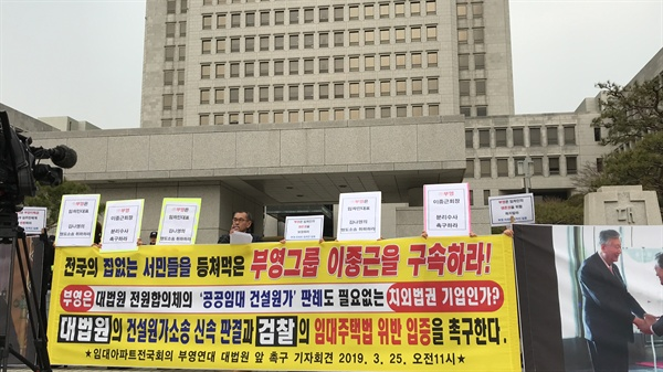 임대아파트전국회의 부영연대는 이중근 부영그룹 회장의 재구속을 촉구했다. 사진은 3월 25일 대법원 앞에서 잇었던 기자회견 모습.
