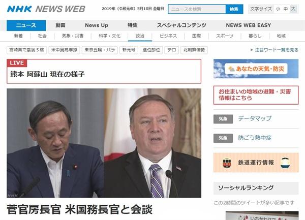 스가 요시히데 일본 관방장관과 마이크 폼페이오 미국 국무장관의 회담을 보도하는 NHK 뉴스 갈무리.