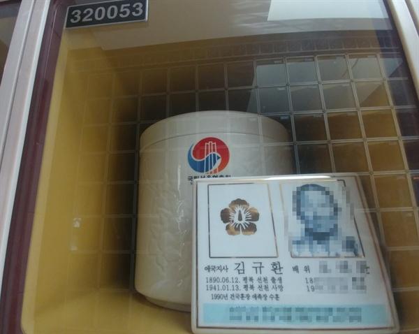 국립서울현충원 충혼당 320호실에는 변절자 김규환(김이대)의 유해가 안치돼 있다
