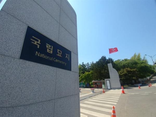 변절자 김규환(김이대)가 잠든 국립서울현충원.