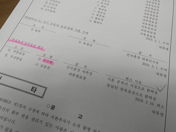 문재인 대통령은 지난 2월 19일 독립운동가 김규환에 대한 서훈을 취소했다. 사진은 행정안전부에서 발행한 관보 중 일부다.