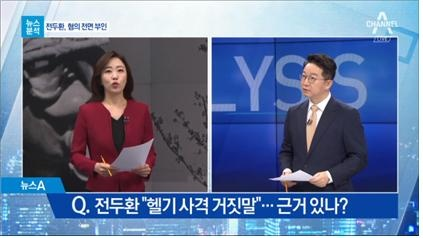 △명예훼손 혐의와 관련해 전두환 씨 입장만 전달한 채널A(3/11)
