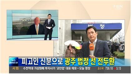 전두환씨 재판 생중계로 전한 MBN <뉴스BIG5> (3/11)