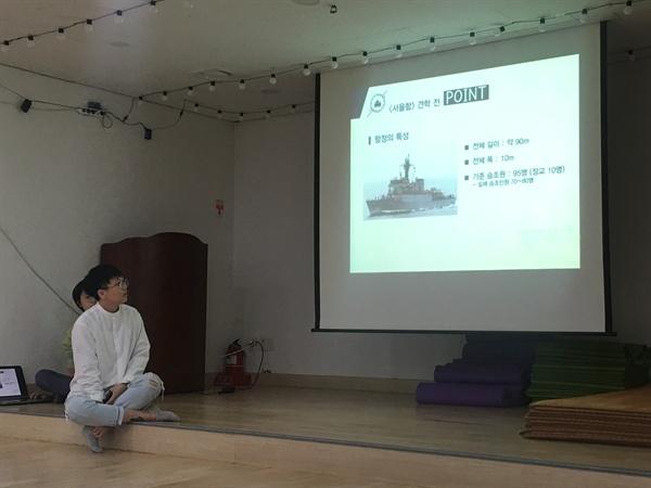 군인권센터의 방혜린 활동가가 해군 상관에 의한 성소수자 여군 성폭력 사건의 개요와 함선의 특징에 대해 설명하고 있다.