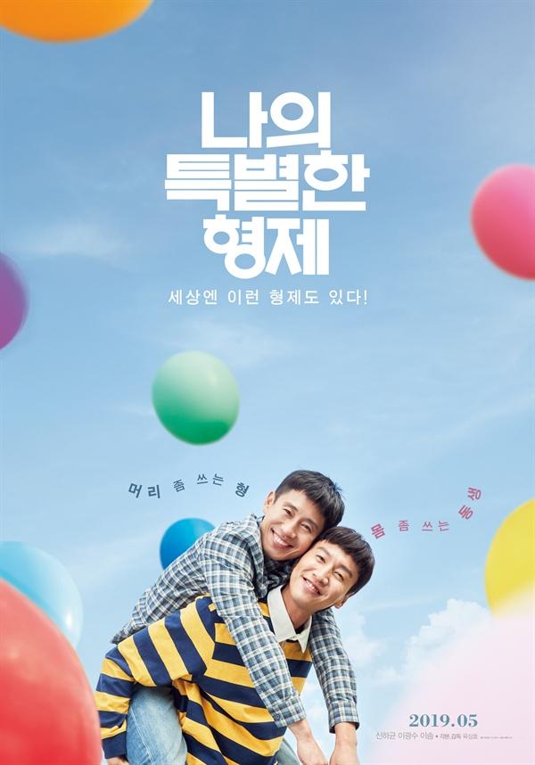 영화 <나의 특별한 형제> 포스터