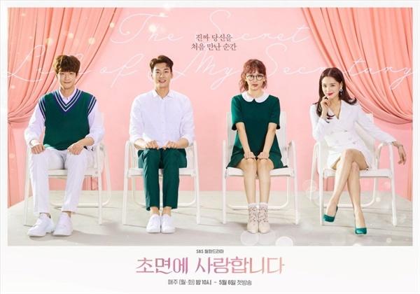 지난 6일 첫 방영된 SBS <초면에 사랑합니다> 포스터. 이후 SBS는 월화드라마 대신 16부작 예능 프로그램을 신설할 예정이다.